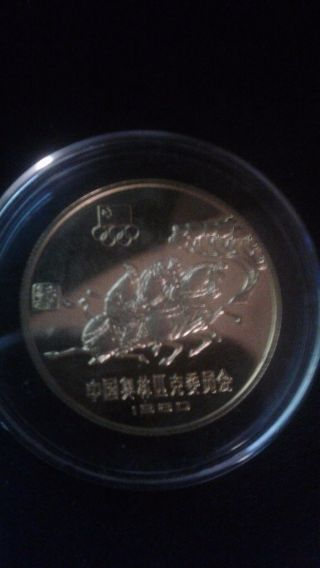 1980 Chinese 1 Yuan Olympic Equestrian Coin photo