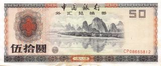 China / Foreign Exchange 50 Yuan Nd.  1988 Fx8 Series Cp Circulated Banknote photo