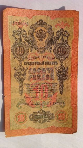Russia Russland Imperial Czarist 1909 10 Ruble Rouble Rubl ОУ 180238 photo