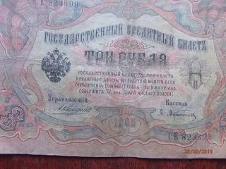 Russia Russland Imperial Czarist 1905 3 Ruble Rouble Rubl СЕ 823699 photo