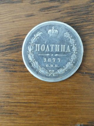 Russia Poltina,  1/2 Rouble,  1877 Silver 100 photo