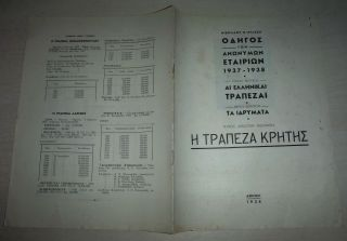 Bank Of Crete 1938 & 1955 Publications - Full Issues X 2 - The History,  Role,  Etc photo