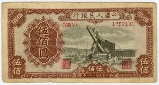 China - Peoples Republic 1949 Issue 500 Yuan Rare Note.  Pick 843. photo