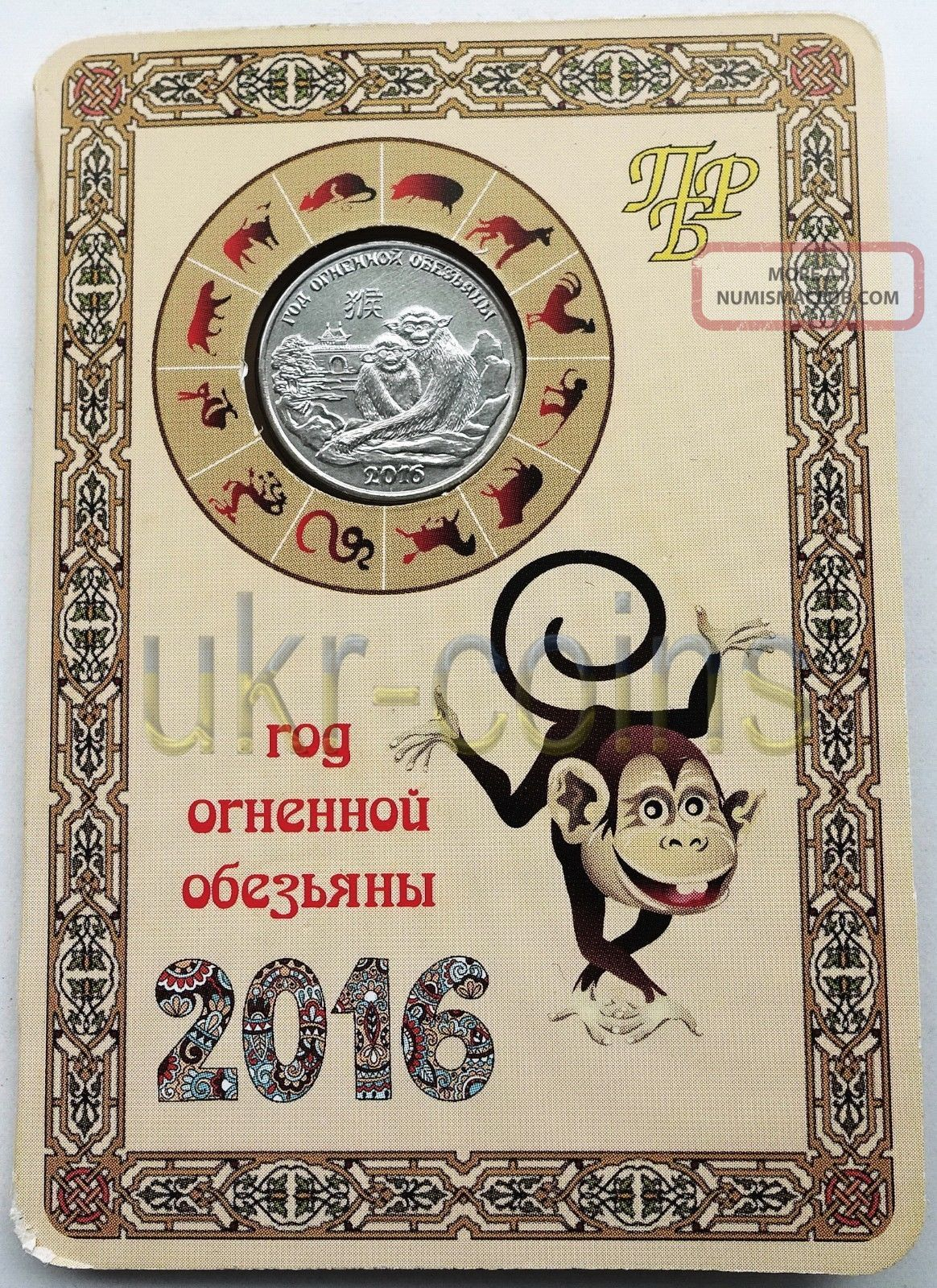 2016 Transnistria Moldova Lunar Year Of The Monkey Coin Chinese Zodiac 1 Ruble Coins: World photo