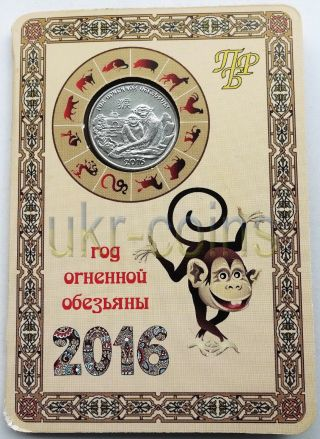 2016 Transnistria Moldova Lunar Year Of The Monkey Coin Chinese Zodiac 1 Ruble photo
