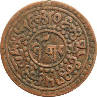 Rare Tibet Dalai Lama Coin 1 Sho 1924 (be 15 - 58) Km Y 21.  2 photo
