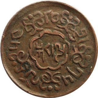 Rare Tibet Dalai Lama Copper Coin 5 Skar 1920 (be 15 - 54) Km Y 19 photo