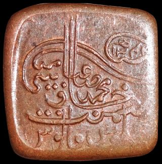 India - Bahawalpur State - Sadiq Muhammad - Ah 1342 - Square Paisa - Rare A79 photo