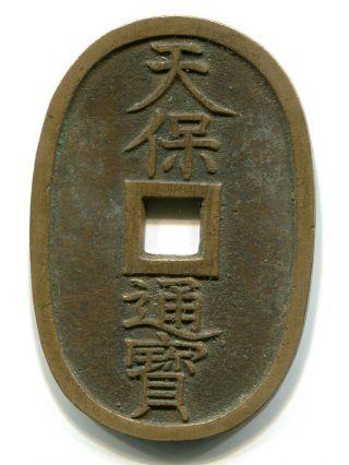 Bronze Tenpo - Tsuho Japan Old Coin Edo 100 Mon 029 (1835 - 1890) photo