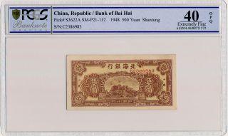 Bank Of Bai Hai China 500 Yuan 1948 Shantung Pcgs 40opq photo