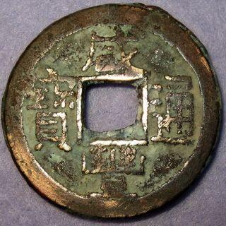 Hartill 22.  676 Xiang Feng 1 Cash Bao Qua Board Of Revenue Beijing 1851 - 61 photo