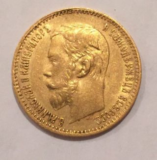 Low Mintage 1897 Russian 5 Rouble Gold Coin photo