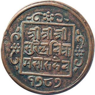 Nepal 1 - Paisa Copper Coin King Surendra Vikram 1865 Ad Km - 588 Very Fine Vf photo