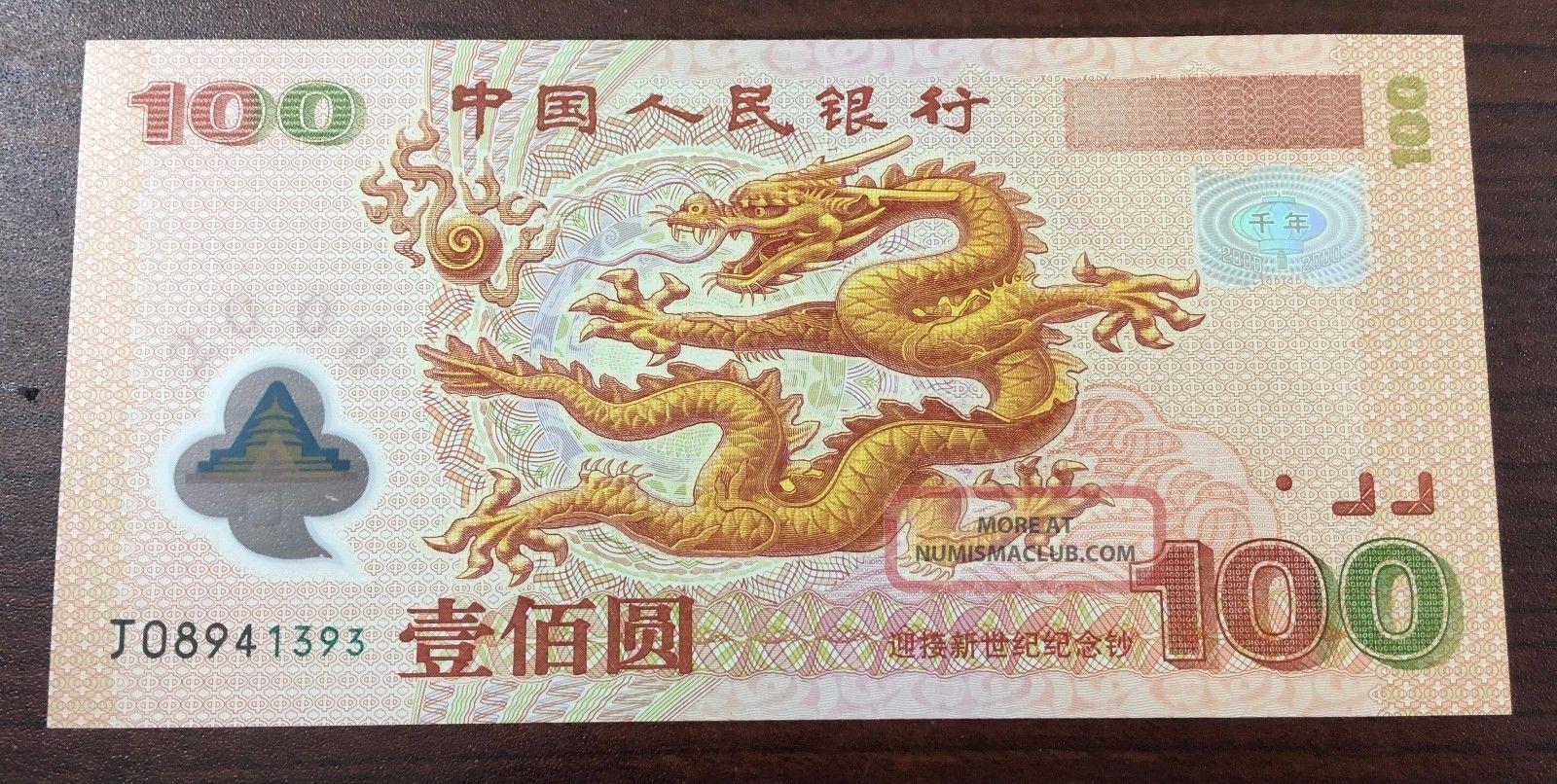 China 100 Yuan 2000 Polymer Unc P902 Millenniumcommemorative Asia photo