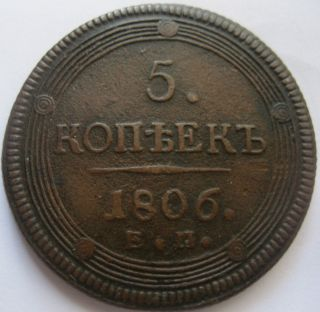 Russia Alexander I Large 5 Kopeks 1806 Em photo