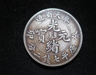 1903 China Empire Silver Guang Xu Fungtien Province Silver Dollar Coin 26.  79g photo