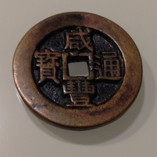 Nd (1821 - 1861) China,  Ch ' Ing,  Xian Feng /hsien - Feng Tong Bao,  Cash Mother Coin,母钱 photo
