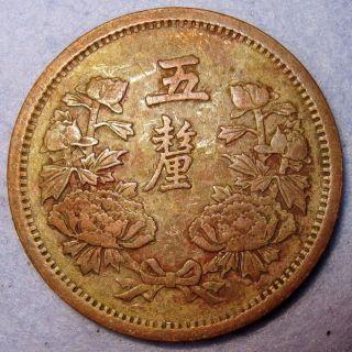 Manchukuo - Unrecognized Country Japanese Puppet States Kangde Year 1,  1934 5 Li photo