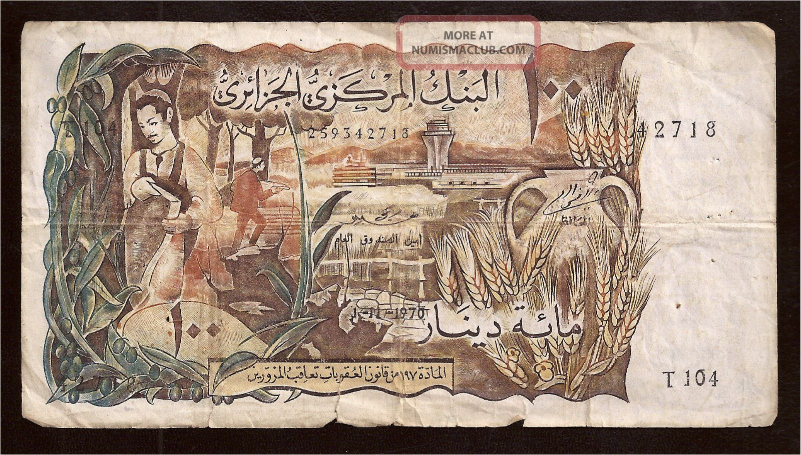 World Paper Money - Algeria 100 Dinars 1970 P128 @ Good Cond. Africa photo