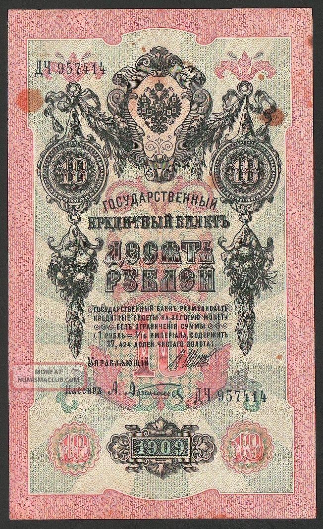 10 Rubles 1909 Series: ВГ651824 Konshin/ya.  Metz -