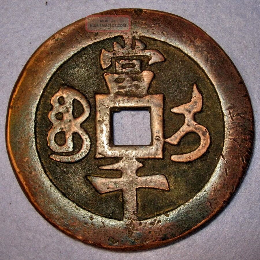 Very Rare Red Copper Xian Feng 1000 Cash Red Cash Xinjiang Province Yili Coins: Medieval photo