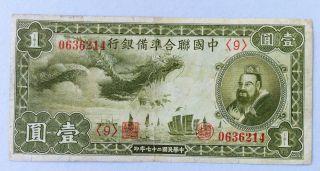 1938 China,  Federal Reserve Bank Of China 1 Yuan P - J61a.  Flying Dragon photo