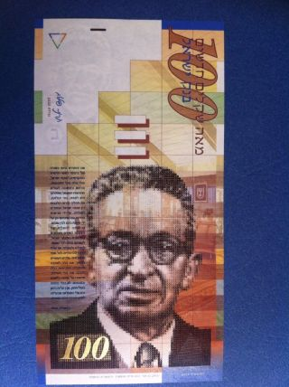 2014 Israel Sheqel Currency 100 Sheqalim Banknote World Paper Money Unc photo