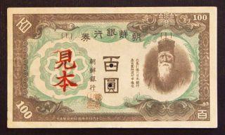 Rare 1945 Korea Japan Bank Of Chosen 100 Yen P41as2 Unc Specimen 2 Punch photo