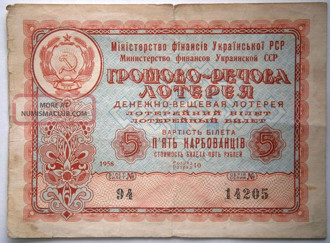 Ukraine Lottery Ticket 5 Karbovanets 1958 Soviet Bond Russia Ussr Грошово - речова World photo