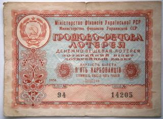 Ukraine Lottery Ticket 5 Karbovanets 1958 Soviet Bond Russia Ussr Грошово - речова photo