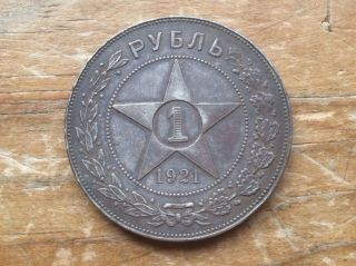 Russia Ussr 1921 Silver 1 Rouble @@must See Sharp Detail@@ photo