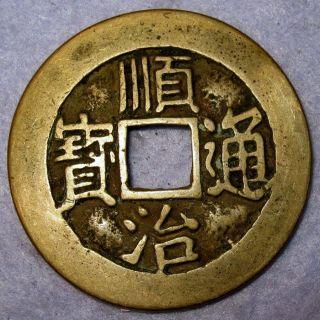 Hartill 22.  76 Dong,  Jinan Shandong Province Shun Zhi Tong Bao China 1660 photo