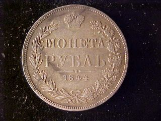 Russia One Rouble 1844 photo