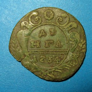 Natural Green Patina Denga 1734 The 1/2 Of Kopek The Coin Of Russian Empire Y photo