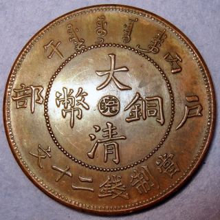 Dragon Copper 20 Cash Wan 1906 Anhui Province Qing Dynasty Emperor Guang Xu photo