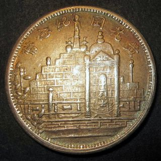 China Silver 20 Cents Yellow Flower Mound Mausoleum 72 Canton Martyrs 1928 Fujia photo