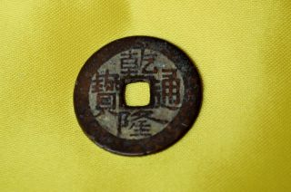 Chinese 1736 - 1795 Chien - Lung Dynasty Cash Coin (f,  To Vf) (boo Guwang) photo