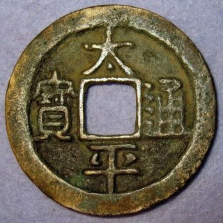 Hartill 16.  16 Tai Ping Tong Bao,  Money Of Heavenly Kingdom Song Dynasty 976 - 84ad photo