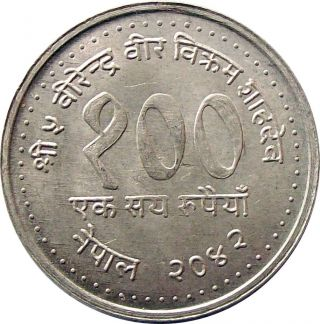 Nepal International Youth Year Rs.  100 Silver Commemorative Coin 1985 Km - 1024 Au photo