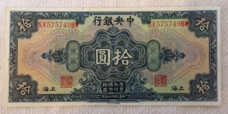 1928 10yuan - Central Bank Of China - Uncirculated Banknote photo