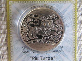 Ukraine 5 Uah Silver,