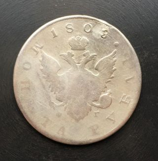 1808 - 1 Rouble (ruble) Old Russian Silver Imperial Coin - photo