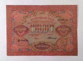 10000 Rubles 1919 Ussr Soviet Russia Banknote,  No - 436 photo