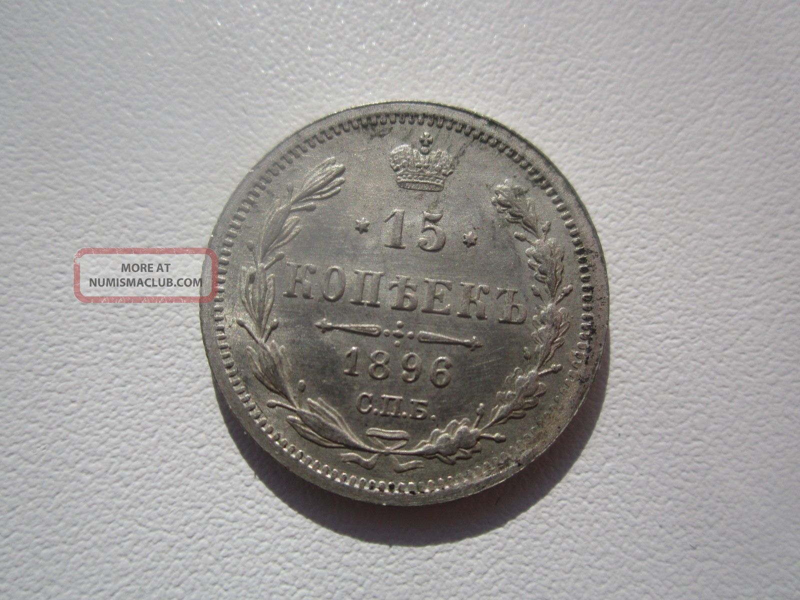 Unc 1896 Russia 15 Kopecks Russia photo
