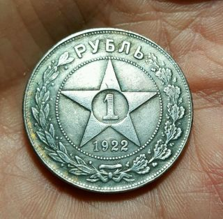Russian Soviet 1 Rouble,  1922 Yr. photo