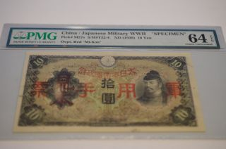 Rare Specimen 1938 (nd) China/japanese Occupation Wwii 10 Yen P - M27s Pmg 64 photo