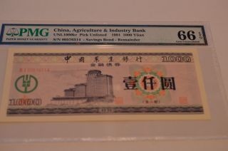 Rare Unlisted China Agriculture & Industry Bank 1000 Yuan 1991 Pmg 66 Water Mark photo