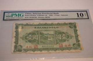 Rare Scarce 1930 China Suiyuan Provincial Bank 1 Yuan Pmg 10 P S2791a photo