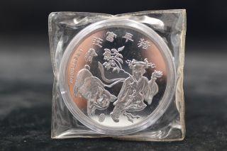 99.  99 Chinese 1995 Year 5oz Silver Coin Shanghai - Pig photo