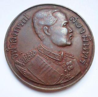 Antique King Of Thailand Rama V Bronze Medal photo